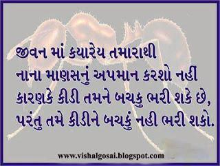 gujarati-suvichar-picture-36.jpg