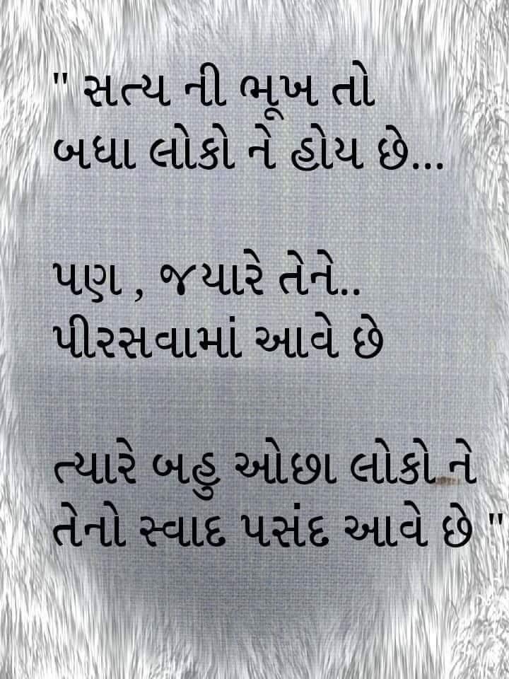 gujarati-suvichar-picture-43.jpg