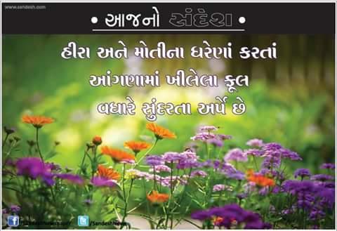 gujarati-suvichar-picture-45.jpg
