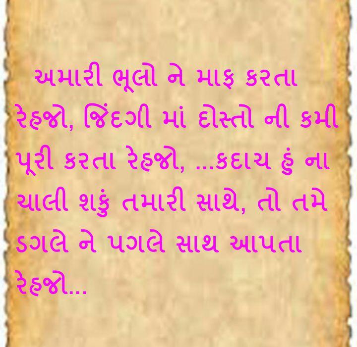 gujarati-suvichar-picture-46.jpg