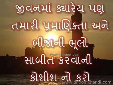 gujarati-suvichar-picture-48.jpg