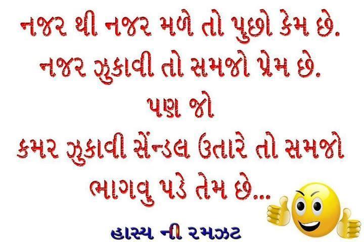 gujarati-suvichar-picture-53.jpg