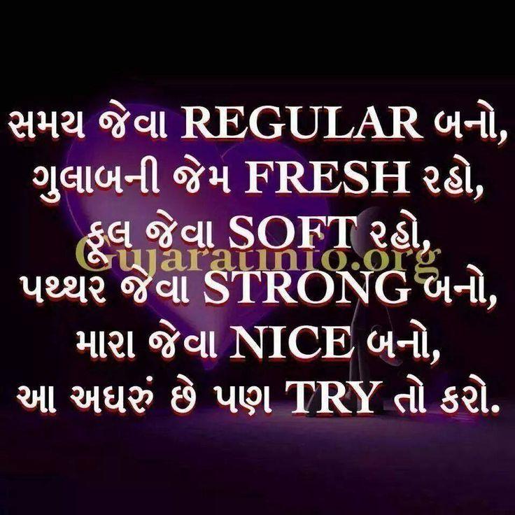 gujarati-suvichar-picture-8.jpg