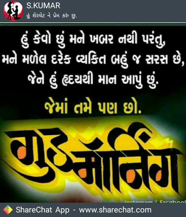 gujarati-suvichar-status-whatsapp-15.jpg