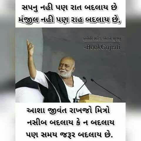 gujarati-suvichar-status-whatsapp-16.jpg