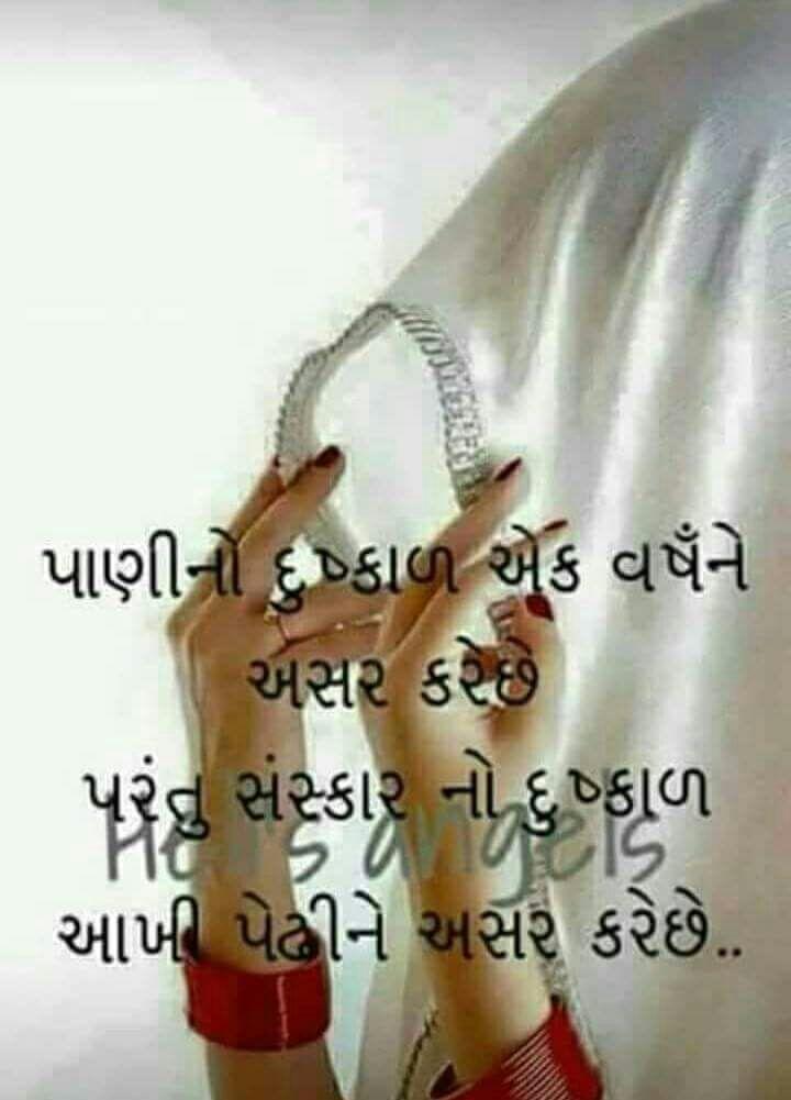 gujarati-suvichar-status-whatsapp-17.jpg