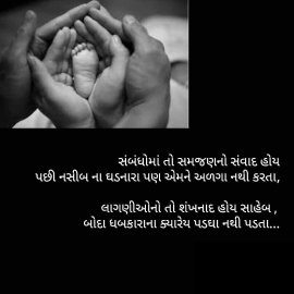 gujarati-suvichar-status-whatsapp-2.jpg