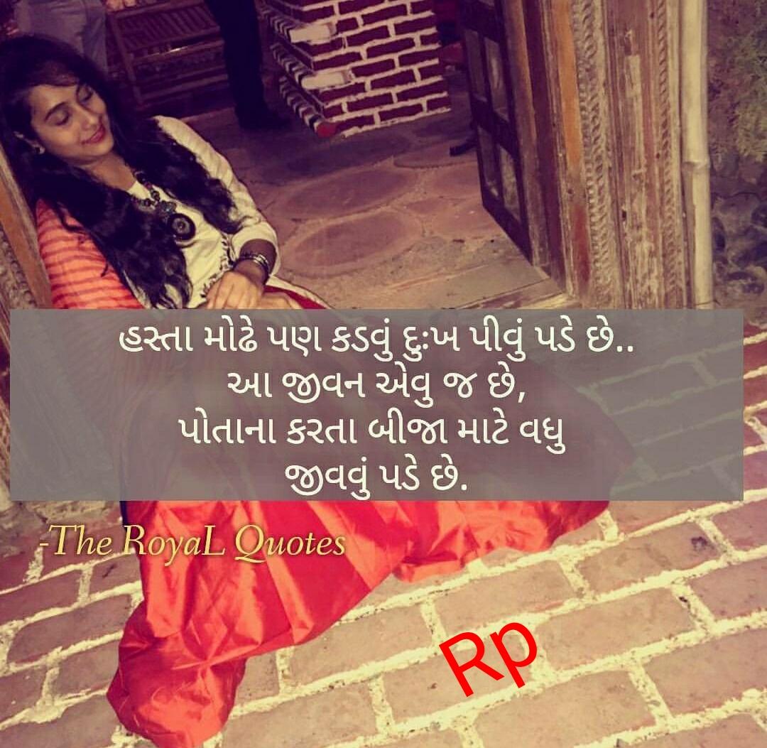 gujarati-suvichar-status-whatsapp-20.jpg