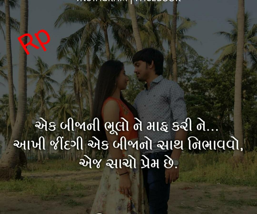 gujarati-suvichar-status-whatsapp-23.jpg
