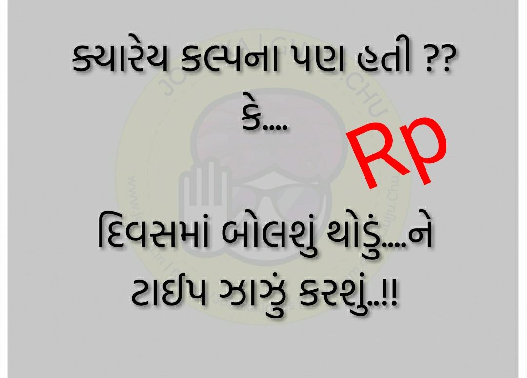 gujarati-suvichar-status-whatsapp-24.jpg
