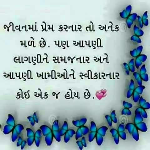 gujarati-suvichar-status-whatsapp-27.jpg