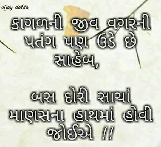 gujarati-suvichar-status-whatsapp-28.jpg