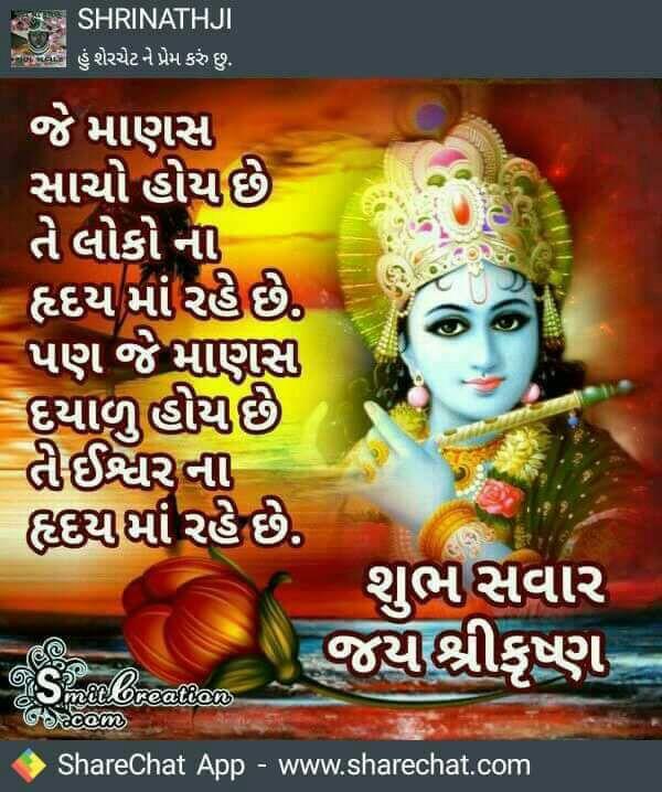 gujarati-suvichar-status-whatsapp-29.jpg