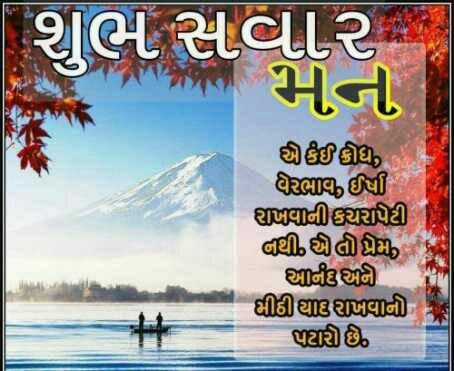 gujarati-suvichar-status-whatsapp-3.jpg