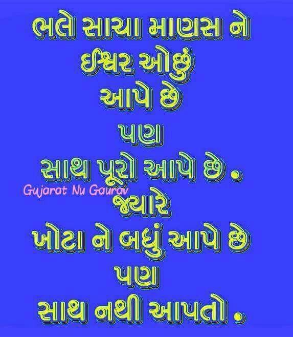 gujarati-suvichar-status-whatsapp-30.jpg