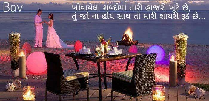 gujarati-suvichar-status-whatsapp-31.jpg