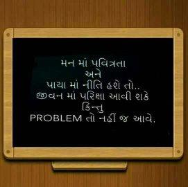 gujarati-suvichar-status-whatsapp-6.jpg