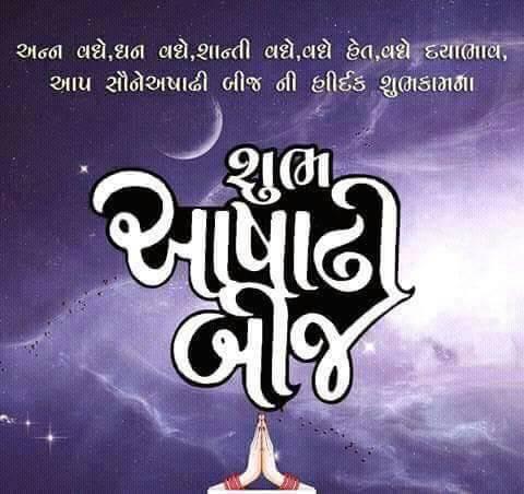 gujarati-suvichar-status-whatsapp-8.jpg
