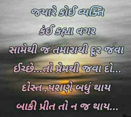 gujarati-thoughts-10.jpg