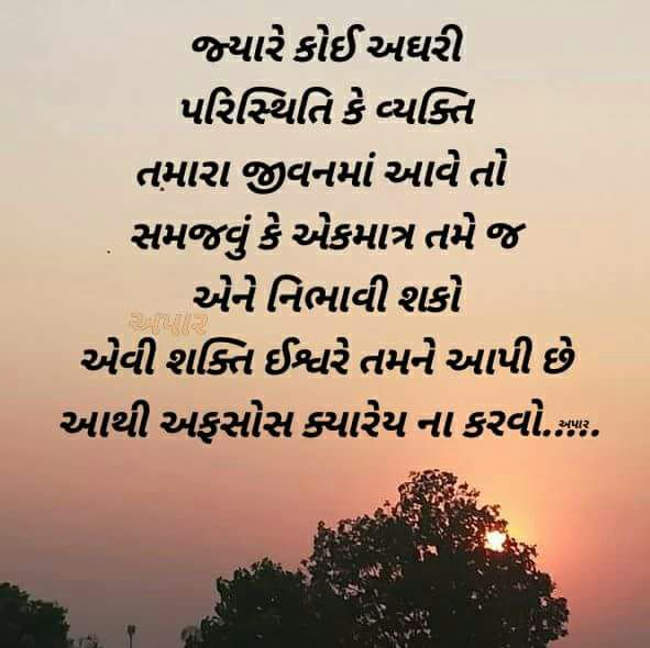 gujarati-thoughts-11.jpg