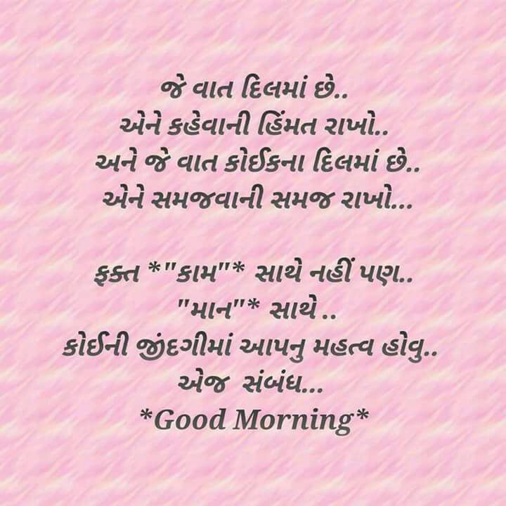 gujarati-thoughts-12.jpg