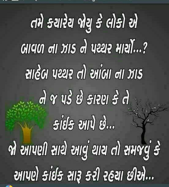gujarati-thoughts-14.jpg