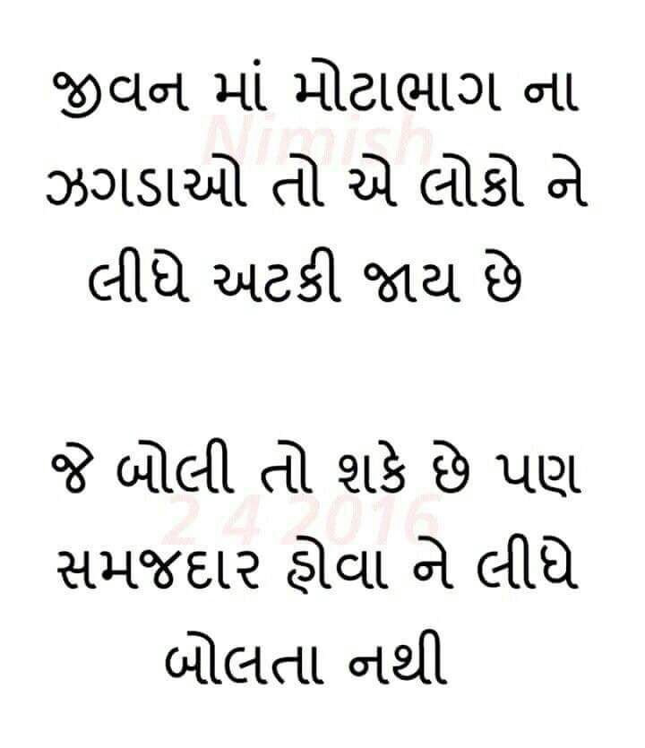 gujarati-thoughts-15.jpg