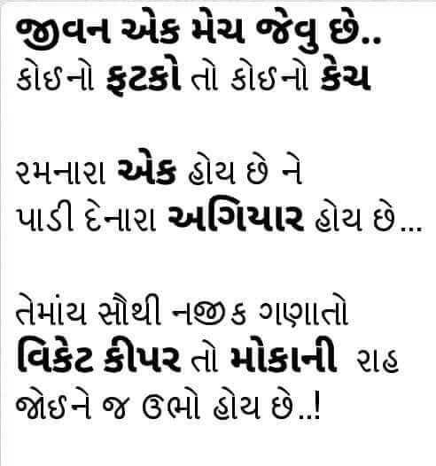 gujarati-thoughts-17.jpg