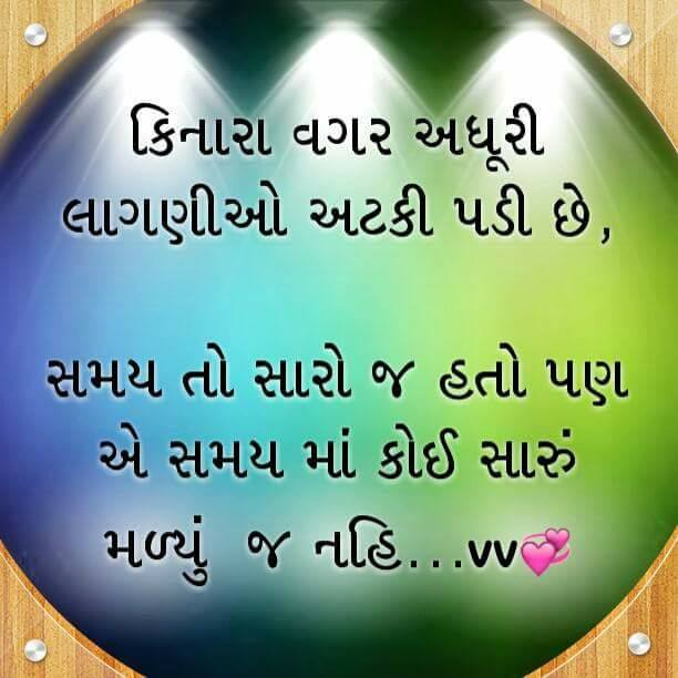 gujarati-thoughts-18.jpg