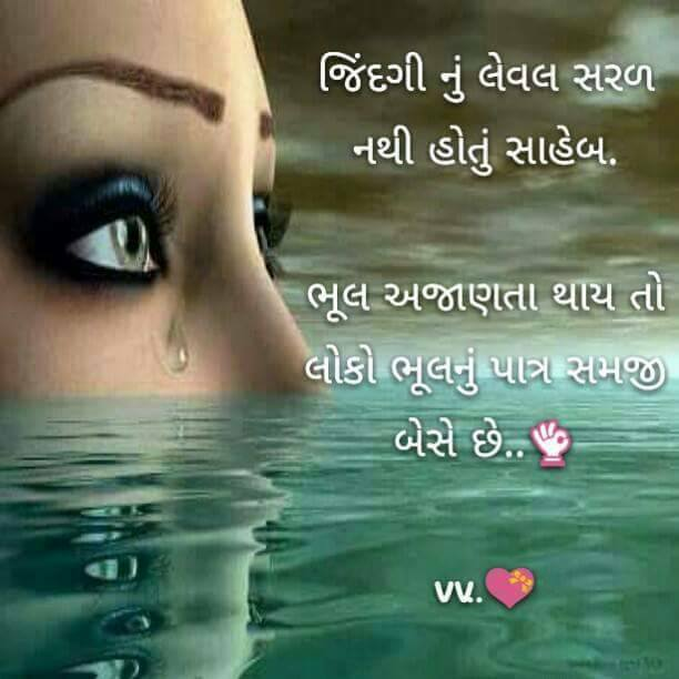 gujarati-thoughts-19.jpg