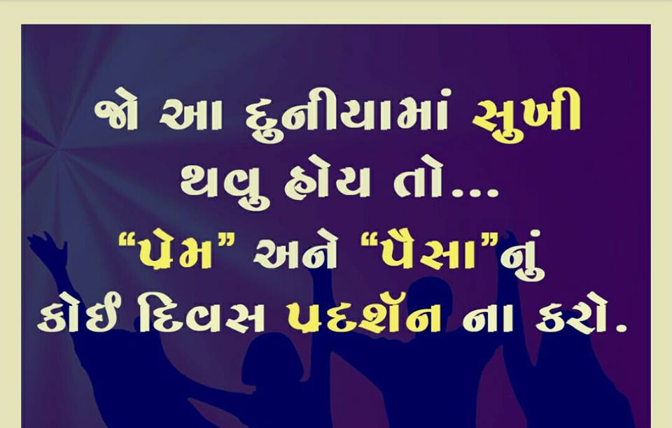 gujarati-thoughts-20.jpg