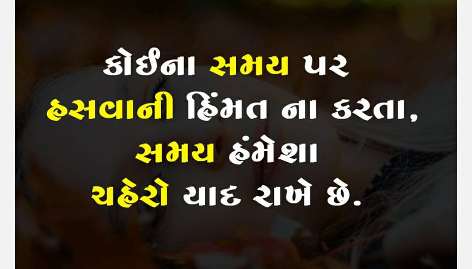 gujarati-thoughts-21.jpg
