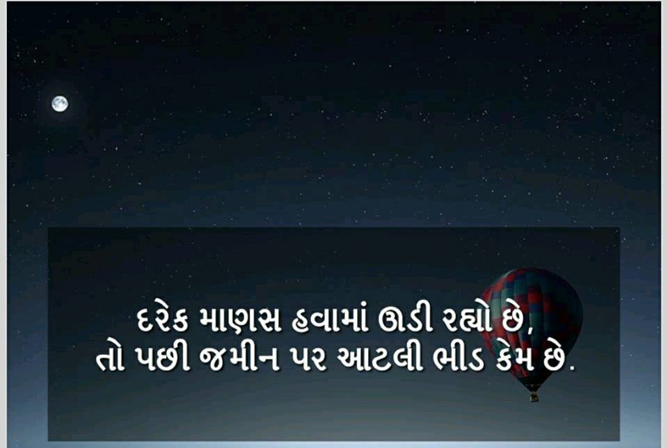 gujarati-thoughts-22.jpg