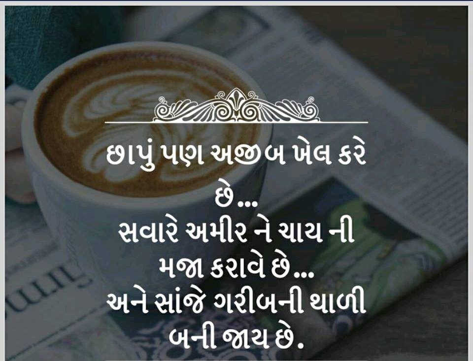 gujarati-thoughts-23.jpg