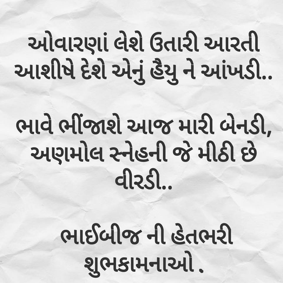 gujarati-thoughts-24.jpg