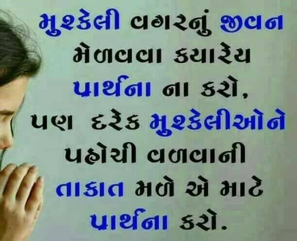 gujarati-thoughts-25.jpg