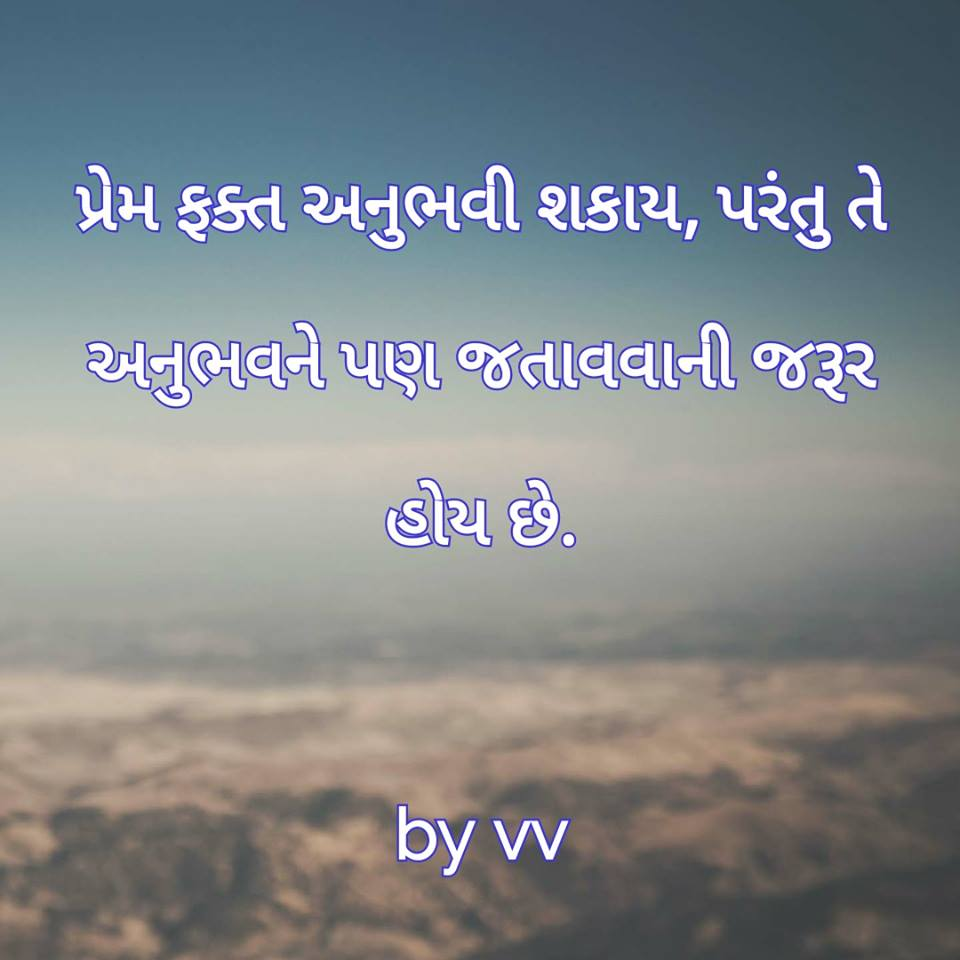 gujarati-thoughts-26.jpg