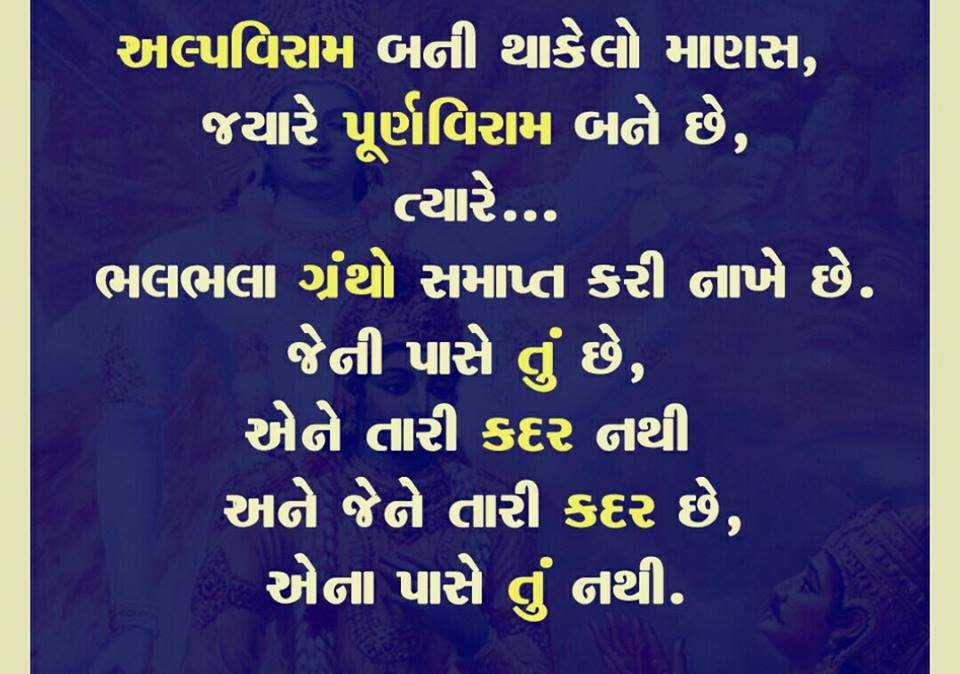 gujarati-thoughts-27.jpg