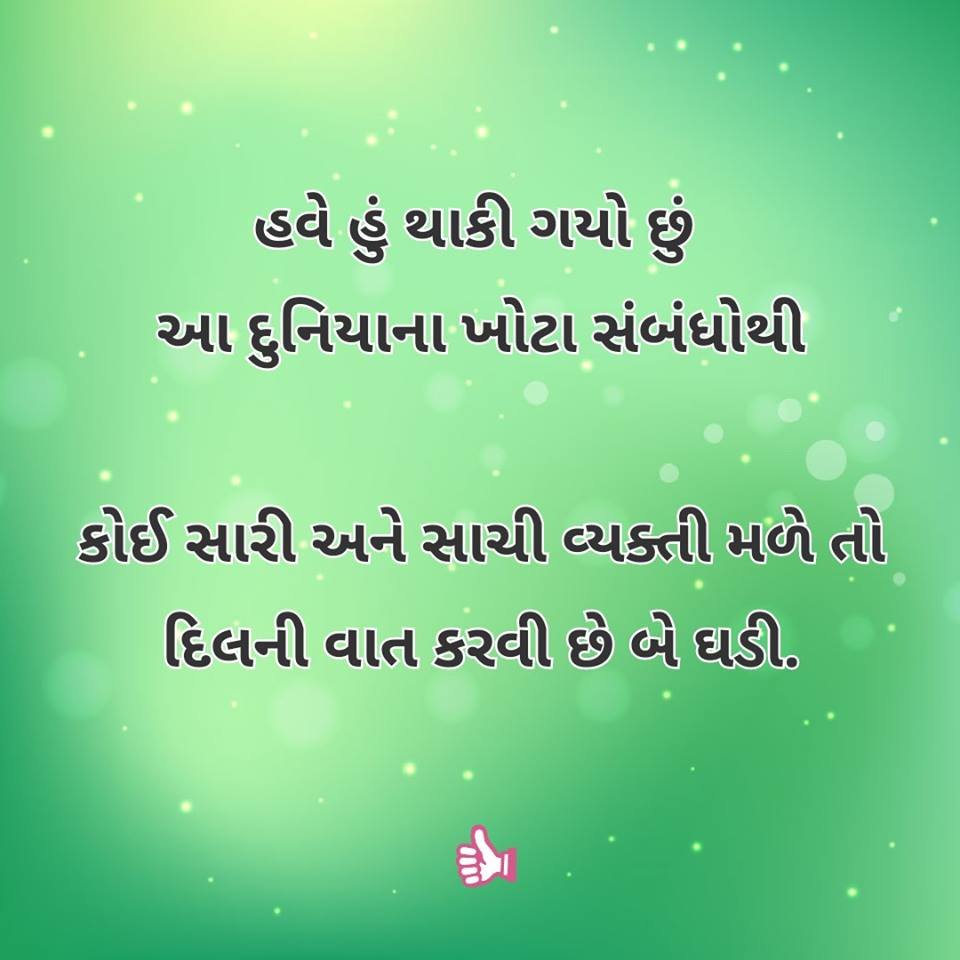 gujarati-thoughts-28.jpg