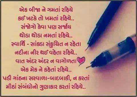 gujarati-thoughts-30.jpg