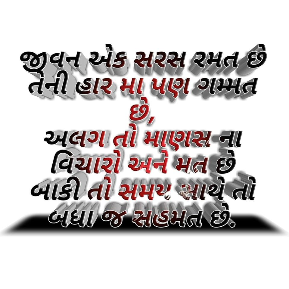 gujarati-thoughts-31.jpg