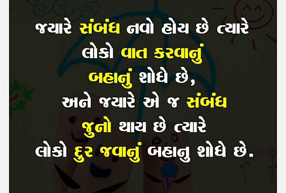 gujarati-thoughts-32.jpg