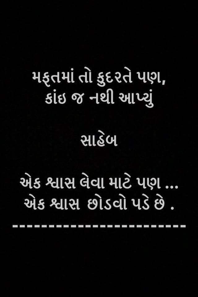 gujarati-thoughts-33.jpg