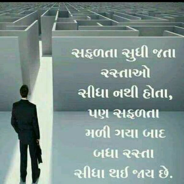 gujarati-thoughts-34.jpg