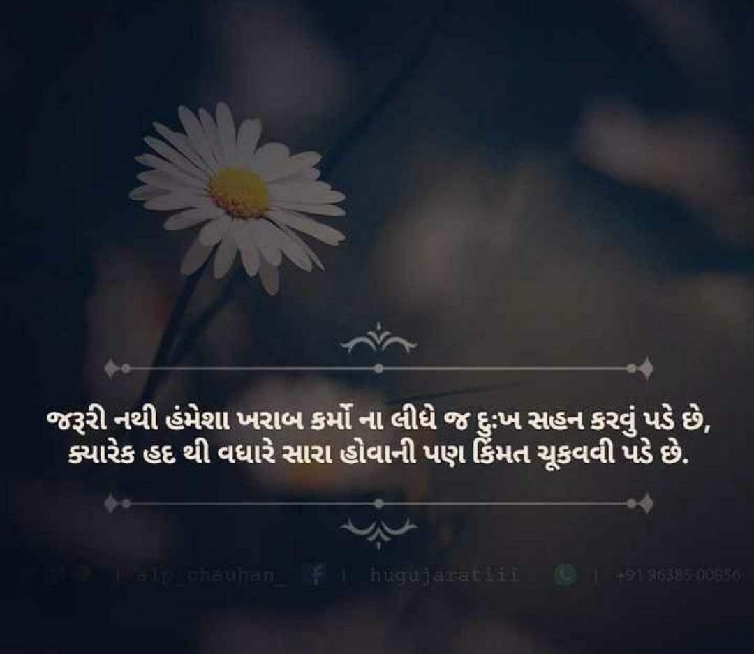 inspirational-life-quotes-in-gujarati-1.jpg