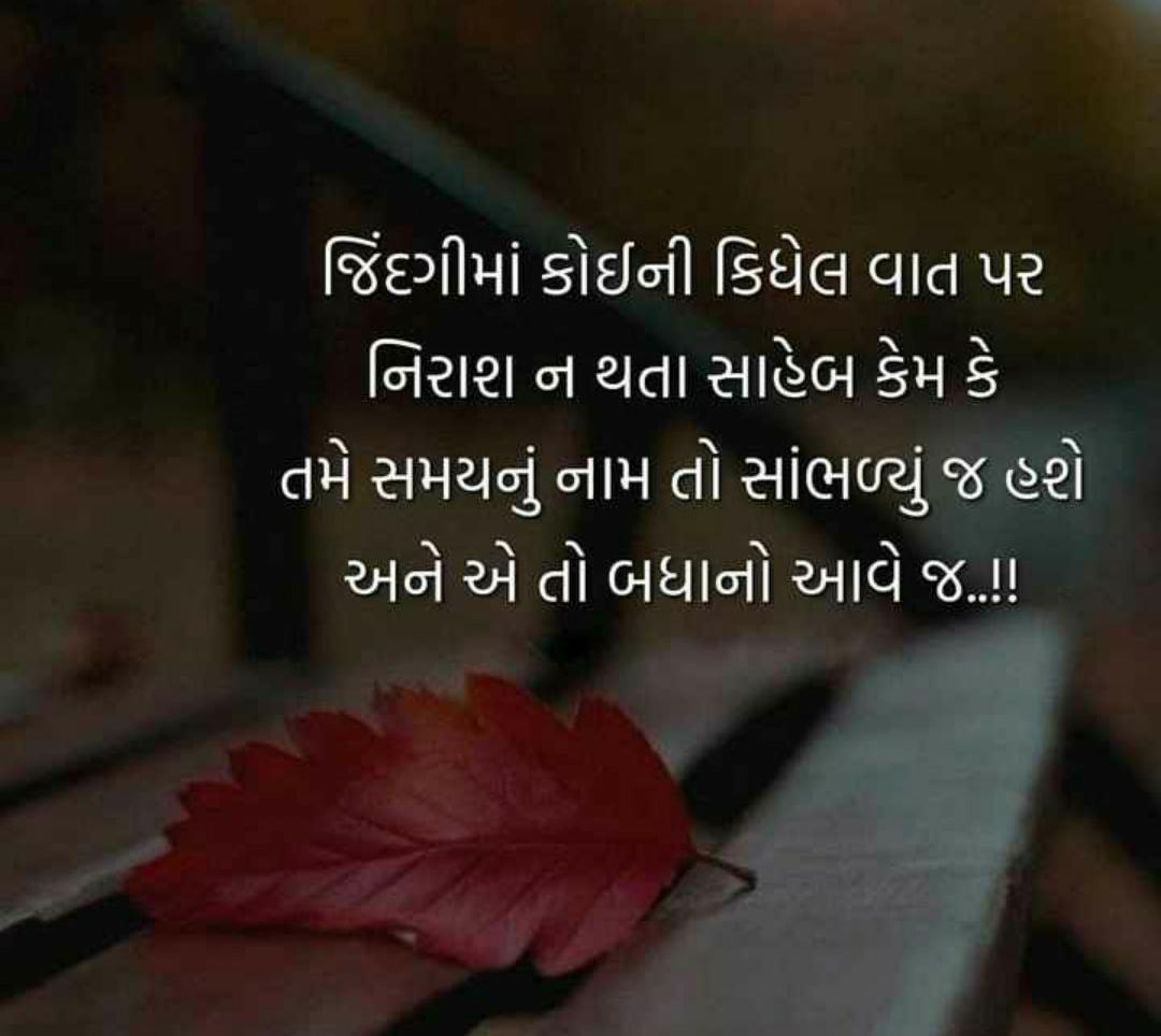 inspirational-life-quotes-in-gujarati-10.jpg