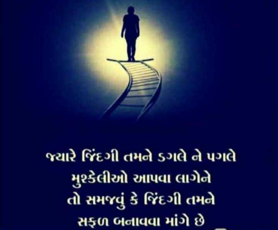 inspirational-life-quotes-in-gujarati-12.jpg