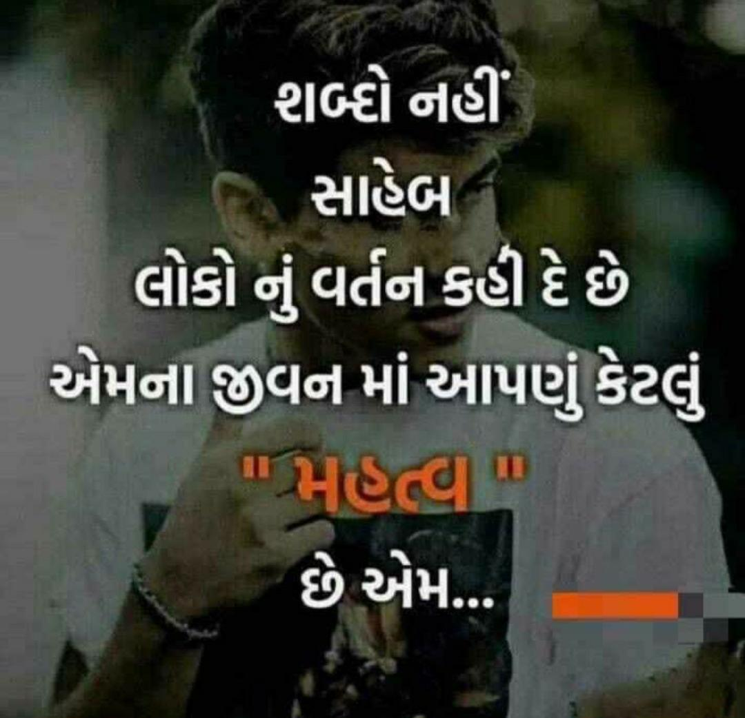 inspirational-life-quotes-in-gujarati-14.jpg