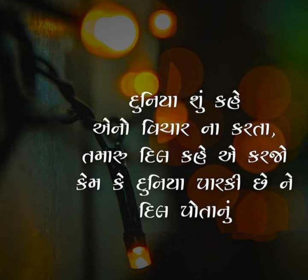 inspirational-life-quotes-in-gujarati-15.jpg