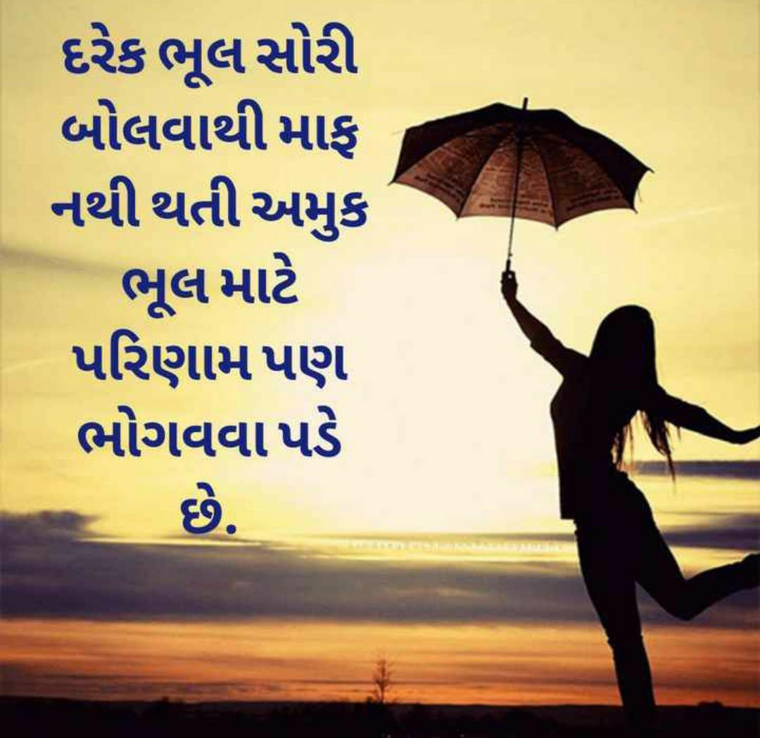 inspirational-life-quotes-in-gujarati-16.jpg